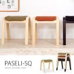 PASELIパセリ 長方形 布張り 木製スツール 布製座面 ファブリック 省スペーススタッキングスツール 積み重ねできるコンパクト丸イス[k]
