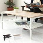 センターテーブル ローテーブル 幅90cm 棚付き テレビ台 テレビボード 木製調  おしゃれ 北欧 シンプル