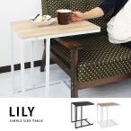サイドテーブル コの字 木製調 ソファサイドテーブル ベッドサイドテーブル  おしゃれ 北欧 シンプル