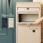 宅配ボックス付きスタンドポスト Neville ネビル 郵便受け 郵便ポスト 一戸建て用 屋外 大型 置き型 スタンドタイプ[k]