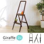 木製風おしゃれ&軽量 折り畳み アルミ脚立 Giraffeジラフ 2段 アルミ製