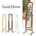 スタンドミラー 姿見 全身鏡 キャスター付き 木製 ミラー スリム コンパクト おしゃれ 北欧 シンプル