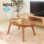 木製の素朴でナチュラルな楕円形こたつテーブル。