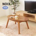 こたつ コタツ 丸型 楕円形 オーバル 木製 幅105cm   おしゃれ 北欧 シンプル