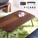 木製折りたたみこたつテーブル 幅110×奥行60 長方形 PICARO ピカロ 2人〜4人用 おしゃれ 折り畳み コタツローテーブル 北欧[k]