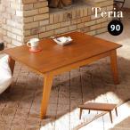 こたつ コタツ 長方形 幅90cm 木製 ローテーブル ナチュラル おしゃれ 北欧 シンプル