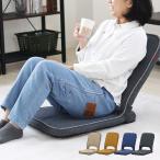フロアチェア 折りたたみ 座椅子 座いす 一人掛け 一人用 1P フロアソファ 軽量 コンパクト リクライニン[k]