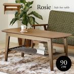 Rosie ロージー 木製センターテーブル幅90cm  収納棚付きローテーブル 幅90cm 高さ50cm アンティーク