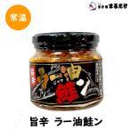 ラー油鮭ン(ジャケン) 200g 旨辛 食べるラー油 惣菜 サケ 鮭 にんにく 辣油