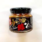 ラー油鮭ン(ジャケン) 200g×5セット  旨辛 食べるラー油 惣菜 サケ 鮭 にんにく 辣油