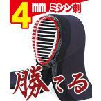 剣道防具 4mmミシン刺面 内輪は吸汗・速乾性・防汚性のあるテトニットを使用