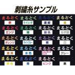 剣道防具用のアイロン貼り付けタイプ刺繍ネーム