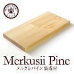 ▼メルクシパイン 集成材(積層材)(厚さ30mm×巾100mm×長さ1000mm)▼DIY専用木材