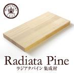 ▼ラジアタパイン 集成材(積層材)(厚さ30mm×巾500mm×長さ1000mm)▼DIY専用木材