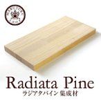 ▼ラジアタパイン 集成材(積層材)(厚さ30mm×巾700mm×長さ2000mm)▼DIY専用木材