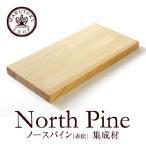 ▼ノースパイン(赤松) 集成材(積層材)(厚さ30mm×巾400mm×長さ1000mm)▼DIY専用木材