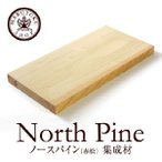 ▼ノースパイン(赤松) 集成材(積層材)(厚さ30mm×巾400mm×長さ3000mm)▼DIY専用木材