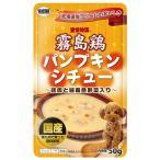 愛情物語 霧島鶏 パンプキンシチュー 50g  ×60セット