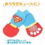 スーパーマンのソックス Sサイズ 滑り止め付き 犬用靴下 1足分4個セット