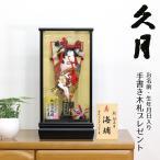 羽子板 お祝い 初正月 久月 11号 龍村 浅妻 黒塗り ミニ コンパクト画像