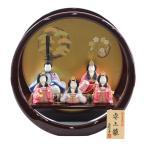 雛人形 コンパクト 木目込み 一秀 安土雛 五人飾り 141号 丸窓 円型飾り台