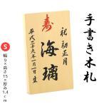 手書き 名入れ木札 ≪Sサイズ≫お子様の お名前 生年月日 を手描きしてお届け!