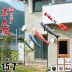 徳永 鯉のぼり 庭園用にわデコセット 1.5m鯉4匹 真太陽 日之出鶴吹流し