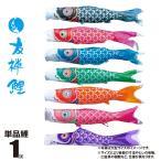友禅鯉 単品鯉のぼり 1m koi-tpk-003-577(口金具付き) ナイロン