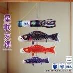 こいのぼり 鯉のぼり 星歌友禅 0.8m 吹流し+鯉3匹 室内用 つるし飾り