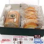 グルテンフリー ロールケーキハーフ1本・ピース5個入 送料無料 クール便 木島平米粉で作ったふんわりなケーキ お取り寄せ ギフト 米粉スイーツ 誕生日 お中元