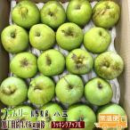 ブラムリー 約5kg キャップ詰 調理用 加工用 長野県産 りんご 信州 クッキングアップル 送料無料 お取り寄せ