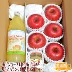 ギフト りんごジュース1本 りんごバター1個 りんごAランク 贈答用5玉セット 送料無料