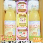 りんごでいろいろ堪能セット(りんごジュース2本+りんごジャム2個+りんごバター1個)[送料無料]