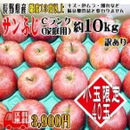 セール 訳あり りんご サンふじ Cランク 家庭用 約10kg 小玉40玉 糖度13度以上 長野県産 送料無料 フルーツ リンゴ 信州 ワケアリ わけあり 2021