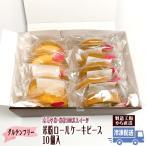 ロールケーキピース10個入 木島平コシヒカリ粉100% お取り寄せ スイーツ 送料無料 グルテンフリー 誕生日 ギフト 母の日 2020