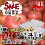 ショッピング春 (春セール)サンふじ 送料無料 Cランク(家庭用) 約3kg (CA貯蔵・小玉限定12玉)×2箱セット  = 計約6kg  長野りんご 糖度13度以上 訳あり