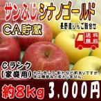 訳あり 長野産 りんご [CA貯蔵] サンふじ・シナノゴールド 詰合せ Cランク(家庭用) 約8kg   (18玉〜28玉)