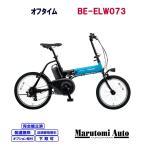 2019年モデル パナソニック 電動アシスト自転車 オフタイム BE-ELW073  ターコイズ×ブラック 青