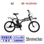 電動自転車 パナソニック EZ イーゼット 2020年モデル マットナイト 黒 8.0Ah BE-ELZ033A 横浜市 川崎市 東京都23区内送料無料