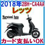 カード支払いOK スズキ SUZUKI レッツ 2018年モデル 新車 新型 50ccスクーター 原付 2BH-CA4AA ブラヴォドブラック