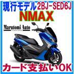 カード支払いOK 新車  YAMAHA ヤマハ  NMAX ビビッドパープリッシュブルーカクテル5(ブルー) 原付  2BJ-SED6J