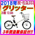 配達・発送もできます 横浜市 川崎市 東京都23区内送料無料 2018年 グリッター 20インチ 12.0Ah パナソニック 電動自転車 BE-ELGL033 ココモミルク 白