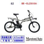 電動自転車 パナソニック EZ イーゼット 2020年モデル マットオリーブ 緑 8.0Ah BE-ELZ033A 横浜市 川崎市 東京都23区内送料無料