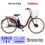 【納期未定】電動自転車 ブリヂストン フロンティアDX 2020年モデル  F6DB40 ベルベットローズ