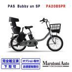【在庫あり】PAS Babby un SP ソリッドグレー バビーアン バビーアンSP 2021年 20型 15.4Ah ヤマハ 電動自転車 子供乗せ自転車 PA20BSPR