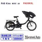 2017年 PAS Kiss mini un キッスミニun kissminiアン 20型12.3Ah PA20KXL ブラックメタリック 銀行振込又は店頭現金先払い特価