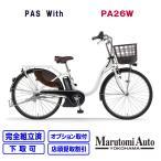 【在庫あり】PAS With ピュアパールホワイト 白 パスウィズ ウィズ 26型 2020年モデル  ヤマハ YAMAHA 電動アシスト自転車 電動自転車 PA26W