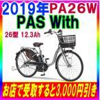 電動自転車 ヤマハ PAS With ウィズ横浜市 川崎市 東京都23区内送料無料 2018年モデル 26型 PA26W ピュアシルバー 銀 配達・発送もできます