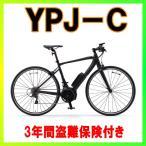 YPJ-C クロスバイク 700×28C 2.4Ah マットブラック ピュアホワイト サイズM又はXS
