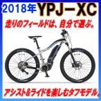 YPJ-XC 2018年モデル 27.5インチ 油圧ディスクブレーキ YAMAHA ヤマハ 電動アシスト自転車 マウンテンバイク